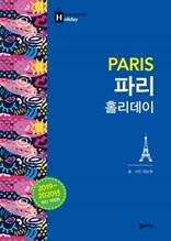 파리 홀리데이 (2019-2020 개정판)