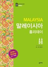 말레이시아 홀리데이 (2019-2020 개정판)