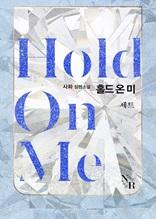 [세트] [GL] Hold on me 전 3권