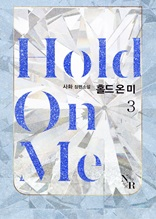 [GL] Hold on me 3(완)