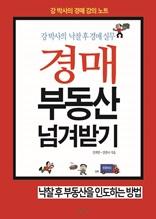강 박사의 낙찰 후 경매 실무 경매 부동산 넘겨받기