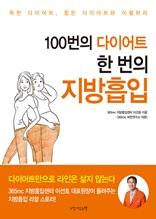 100번의 다이어트 한번의 지방흡입