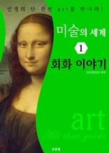 미술의 세계 1: 회화 이야기 (art All that guide)