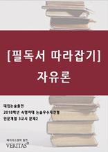 [필독서 따라잡기]자유론