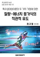 특수상대성이론의 두 가지 가정에 의한 질량-에너지 등가식의 직관적 유도