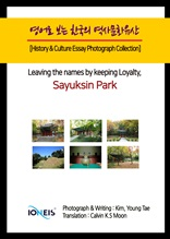 영어로 보는 한국의 역사문화유산 [History & Culture Essay Photograph Collection] Leaving the names by keeping Loyalty, Sayuksin Park