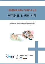 [영어문제로 배우는 다이제스트 성경] 천지창조 & 죄의 시작