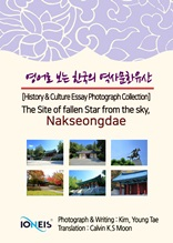 영어로 보는 한국의 역사문화유산 [History & Culture Essay Photograph Collection] The Site of fallen Star from the sky, Nakseongdae