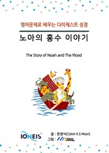 [영어문제로 배우는 다이제스트 성경] 노아의 홍수 이야기