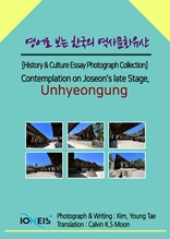 "영어로 보는 한국의 역사문화유산 [History & Culture Essay Photograph Collection] Contemplation on Joseon""s late Stage, Unhyeongung"