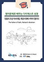 [영어문제로 배우는 다이제스트 성경] 믿음의 조상 아브라함, 족장시대에 서막이 열리다