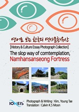 영어로 보는 한국의 역사문화유산 [History & Culture Essay Photograph Collection] The slop way of comtemplation, Namhansanseong Fortress