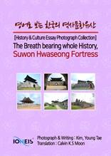 영어로 보는 한국의 역사문화유산 [History & Culture Essay Photograph Collection] The Breath bearing whole History, Suwon Hwaseong Fortress