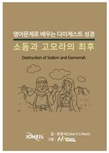 [영어문제로 배우는 다이제스트 성경] 소돔과 고모라의 최후