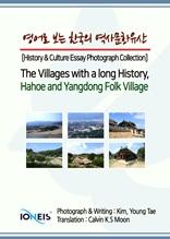 영어로 보는 한국의 역사문화유산 [History & Culture Essay Photograph Collection] The Villages with a long History, Hahoe and Yangdong Folk Village