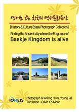 영어로 보는 한국의 역사문화유산 [History & Culture Essay Photograph Collection] Finding the Ancient city where the Fragrance of Baekje Kingdom is alive