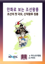 [만화로 보는 조선왕릉] 조선의 첫 국모, 신덕왕후 정릉