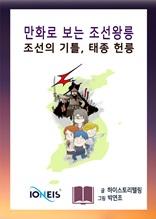 [만화로 보는 조선왕릉] 조선의 기틀, 태종 헌릉