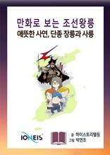 [만화로 보는 조선왕릉] 애뜻한 사연, 단종 장릉과 사릉