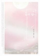 [합본]술의 향기(전2권)