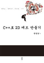 C++로 2D 캐드 만들기