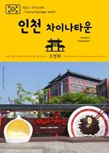원코스 경기도015 인천 차이나타운 대한민국을 여행하는 히치하이커를 위한 안내서