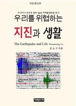 우리를 위협하는 지진과 생활