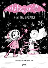 이사도라 문 7: 겨울 마법을 펼치다