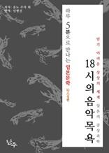 하루 5분으로 만나는 일본문학 SF소설 편: 18시의 음악 목욕