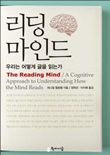 리딩 마인드: 우리는 어떻게 글을 읽는가