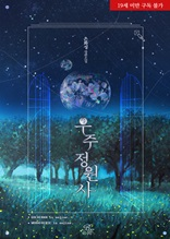[합본]우주 정원사(전4권)