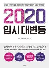 2020 입시 대변동