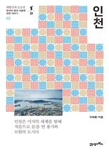 대한민국 도슨트 02 인천