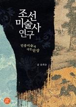 조선미술사연구 민중미술에 대한 단상