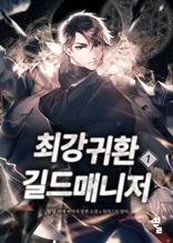 최강귀환길드매니저 1권