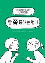 말 쫌 통하는 엄마 : 아이의 말문을 여는 엄마의 질문