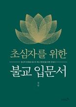 초심자를 위한 불교 입문서