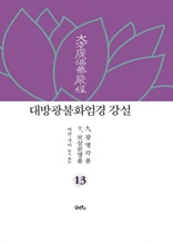 대방광불화엄경 강설 13 광명각품 / 보살문명품