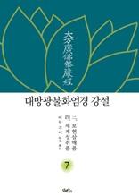 대방광불화엄경 강설 7 보현삼매품 / 세계성취품