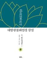 대방광불화엄경 강설 8 화장세계품 1
