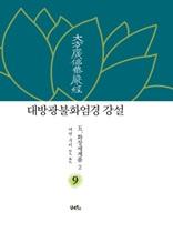 대방광불화엄경 강설 9 화장세계품 2