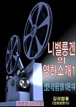 니벨룽겐의 영화소개1
