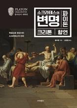 소크라테스의 변명·파이돈·크리톤·향연
