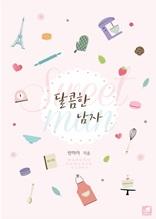 [합본]달콤한 남자(전 2권/완결)