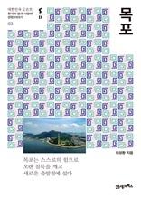대한민국 도슨트 03 목포