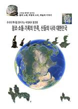 창조·소통·기록의 민족, 신들의 나라 대한민국