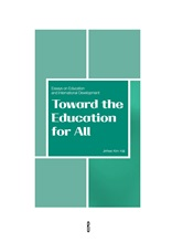 Toward the Education for All
