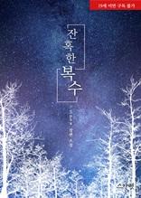 [합본]잔혹한 복수(그의 사랑 개정판)(전2권)