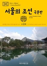 원코스 서울029 서울의 조선(국문판) 대한민국을 여행하는 히치하이커를 위한 안내서