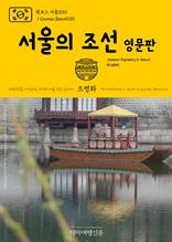 원코스 서울030 서울의 조선(영문판) 대한민국을 여행하는 히치하이커를 위한 안내서